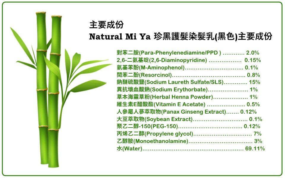 Natural Miya 珍黑染髮劑