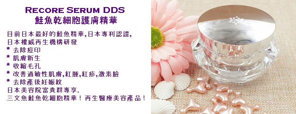 Recore Serum DDS 鲑鱼干细胞精华膠囊