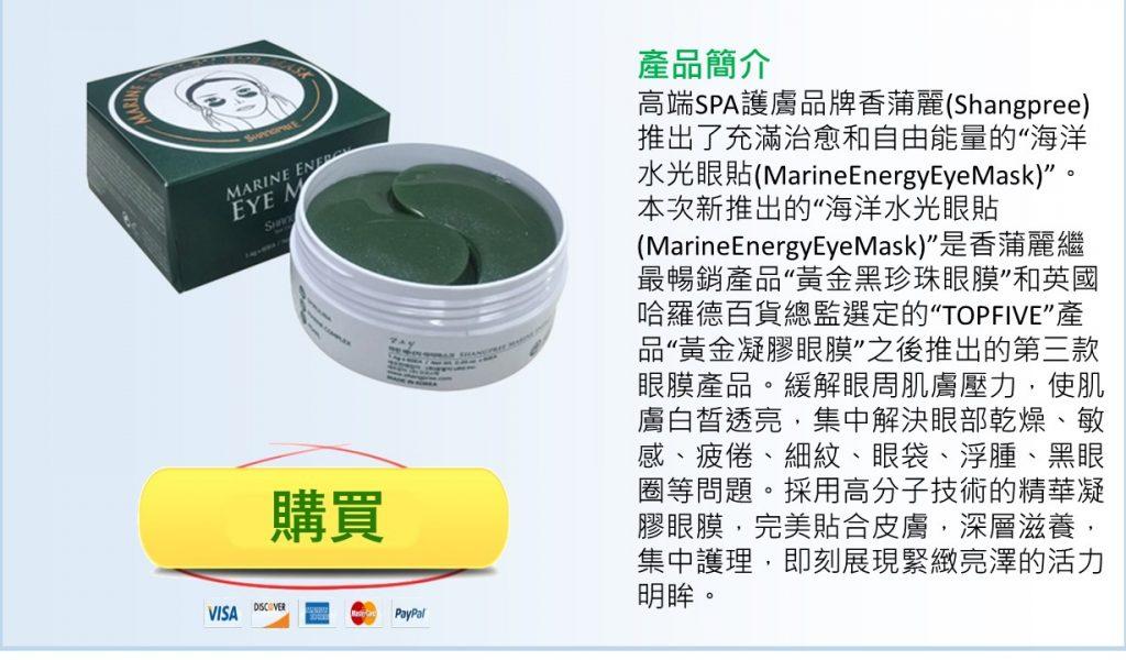 韓國頂級 SPA 品牌- SHANGPREE 眼膜