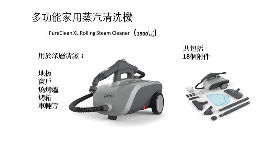 多功能家用蒸汽清洗機