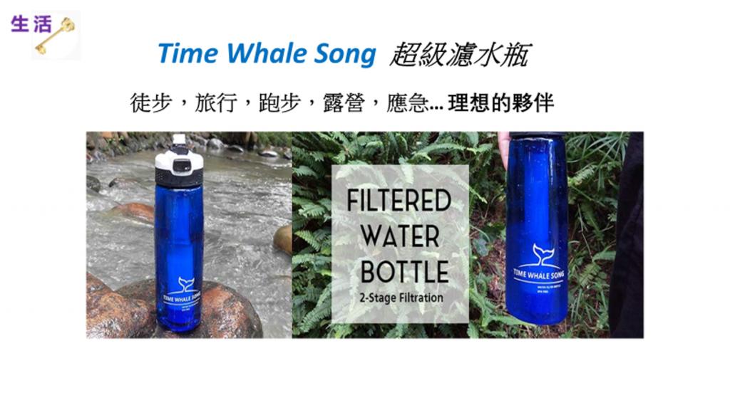 Time Whale Song 超級 過濾水瓶