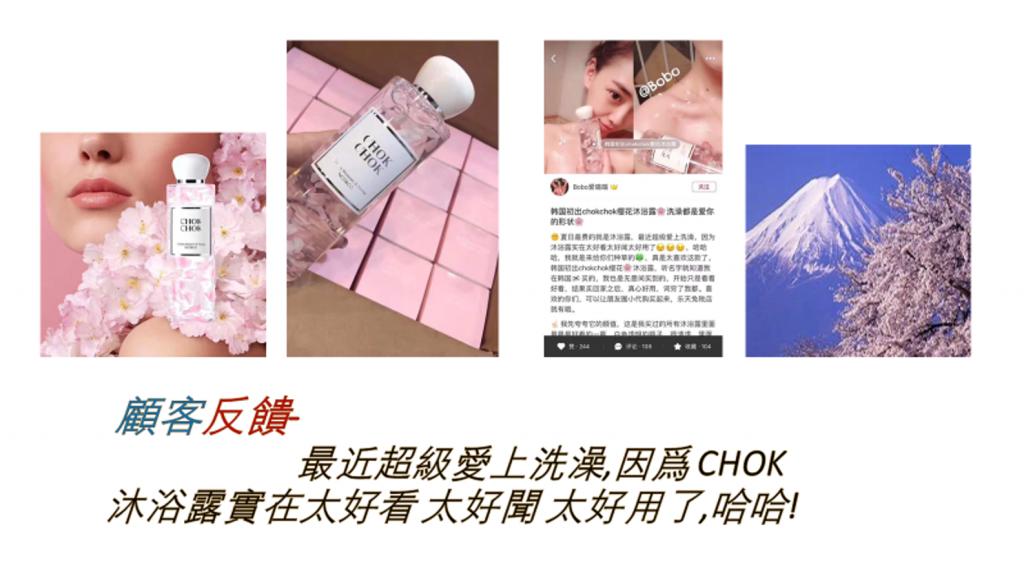 韓國 CHOK 櫻花絲絨沐浴露