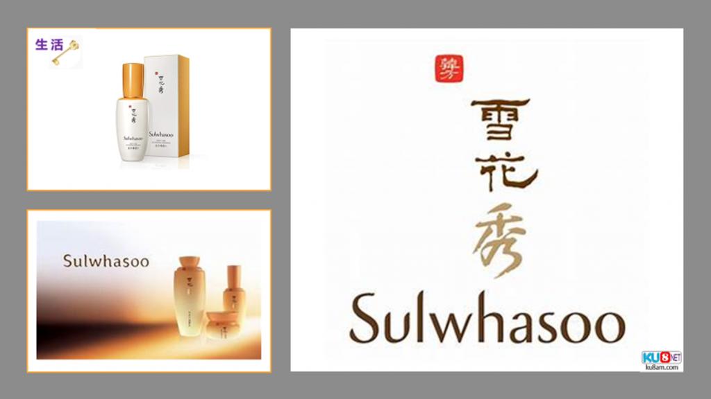 Sulwhasoo 雪花秀- 韓國頂級東方草藥保養第一品牌