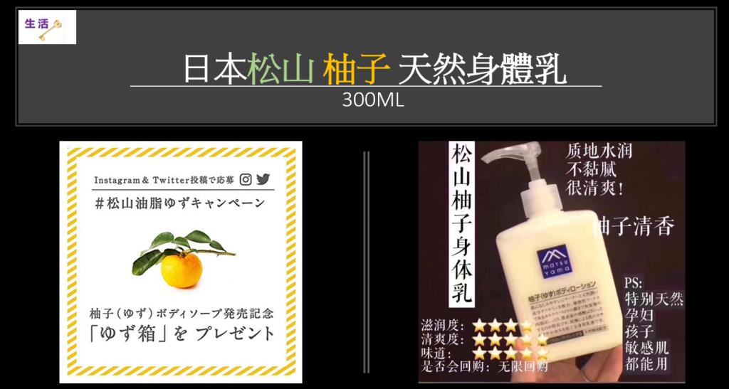 日本松山 柚子 天然身體乳-Matsu Yama