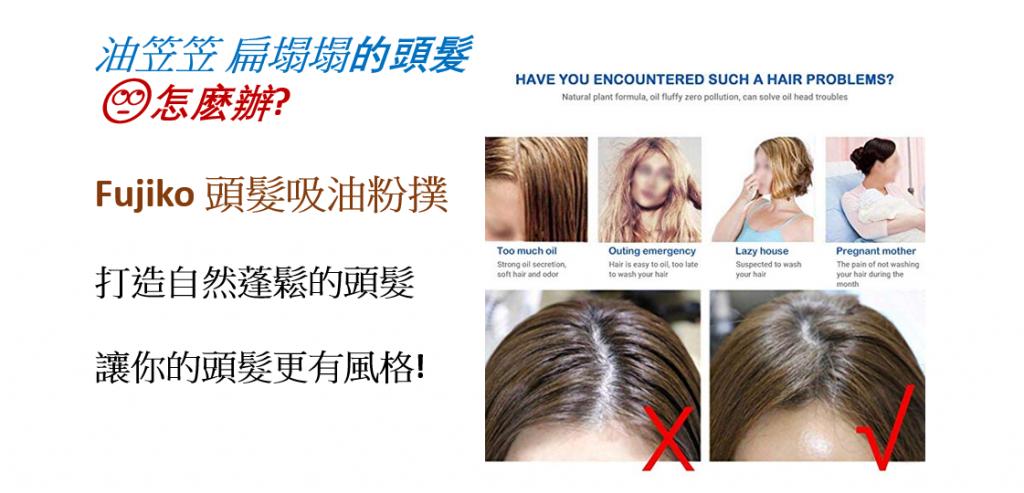 日本 Fujiko 天然頭髮吸油粉撲