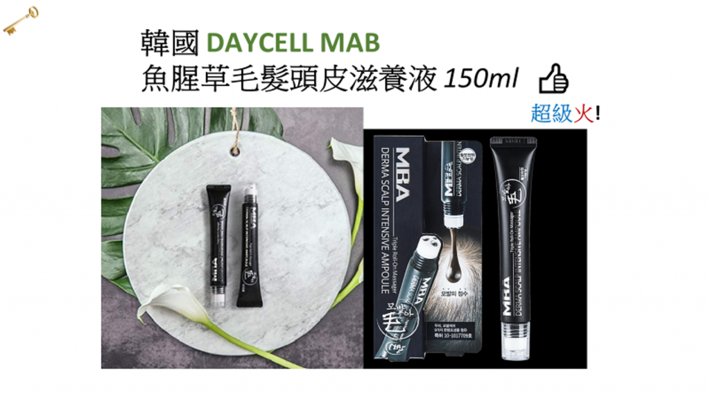 韓國 DAYCELL MAB  魚腥草毛髮頭皮滋養液 150ml